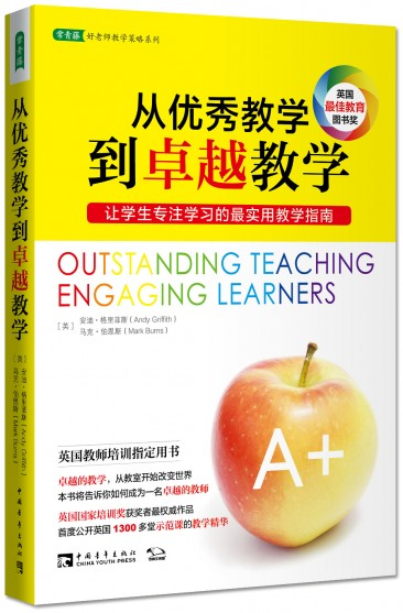 Cover_Outstanding Teaching
